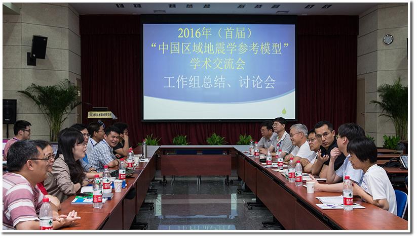 2016内部会议